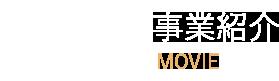 事業紹介MOVIE